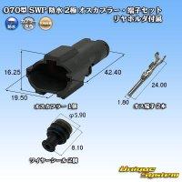 矢崎総業 070型 SWP 防水 2極 オスカプラー・端子セット リヤホルダ付属