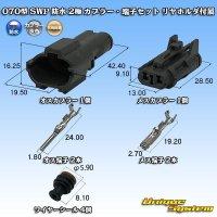 矢崎総業 070型 SWP 防水 2極 カプラー・端子セット リヤホルダ付属