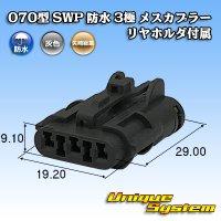 矢崎総業 070型 SWP 防水 3極 メスカプラー リヤホルダ付属