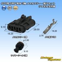 矢崎総業 070型 SWP 防水 3極 メスカプラー・端子セット リヤホルダ付属
