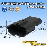 矢崎総業 070型 SWP 防水 3極 オスカプラー リヤホルダ付属