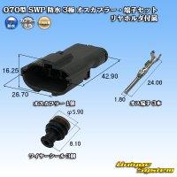 矢崎総業 070型 SWP 防水 3極 オスカプラー・端子セット リヤホルダ付属