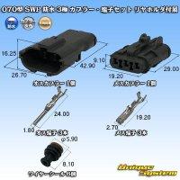 矢崎総業 070型 SWP 防水 3極 カプラー・端子セット リヤホルダ付属