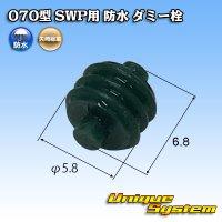 矢崎総業 070型 SWP用 防水 ダミー栓