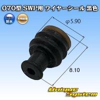 矢崎総業 070型 SWP用 ワイヤーシール