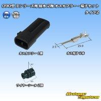 矢崎総業 090型 IIシリーズ 防水 2極 オスカプラー・端子セット(イグニッションコイル用/オスカプラーのみ非矢崎製)