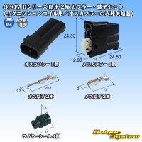 矢崎総業 090型 IIシリーズ 防水 2極 カプラー・端子セット(イグニッションコイル用/オスカプラーのみ非矢崎製)