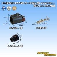 矢崎総業 110型 58コネクタWシリーズ 防水 2極 メスカプラー・端子セット ホルダ付属