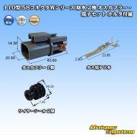 矢崎総業 110型 58コネクタWシリーズ 防水 2極 オスカプラー・端子セット ホルダ付属
