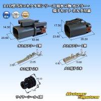 矢崎総業 110型 58コネクタWシリーズ 防水 2極 カプラー・端子セット ホルダ付属