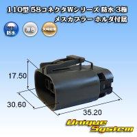 矢崎総業 110型 58コネクタWシリーズ 防水 3極 メスカプラー ホルダ付属