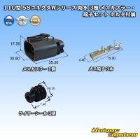 矢崎総業 110型 58コネクタWシリーズ 防水 3極 メスカプラー・端子セット ホルダ付属