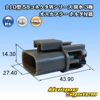 矢崎総業 110型 58コネクタWシリーズ 防水 3極 オスカプラー ホルダ付属