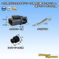 矢崎総業 110型 58コネクタWシリーズ 防水 3極 オスカプラー・端子セット ホルダ付属