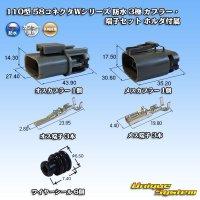 矢崎総業 110型 58コネクタWシリーズ 防水 3極 カプラー・端子セット ホルダ付属