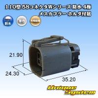 矢崎総業 110型 58コネクタWシリーズ 防水 4極 メスカプラー ホルダ付属