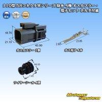 矢崎総業 110型 58コネクタWシリーズ 防水 4極 オスカプラー・端子セット ホルダ付属