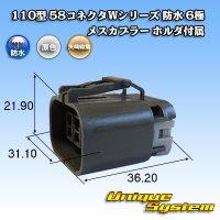矢崎総業 110型 58コネクタWシリーズ 防水 6極 メスカプラー ホルダ付属