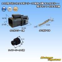 矢崎総業 110型 58コネクタWシリーズ 防水 6極 オスカプラー・端子セット ホルダ付属