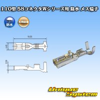 矢崎総業 110型 58コネクタWシリーズ用 防水 メス端子