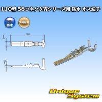 矢崎総業 110型 58コネクタWシリーズ用 防水 オス端子