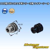 矢崎総業 110型 58コネクタWシリーズ用 ワイヤーシール