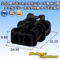 矢崎総業 250型 58コネクタXシリーズ 防水 2極 メスカプラー ホルダ付属 タイプ2 黒色