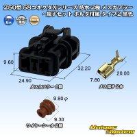 矢崎総業 250型 58コネクタXシリーズ 防水 2極 メスカプラー・端子セット ホルダ付属 タイプ2 黒色