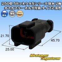 矢崎総業 250型 58コネクタXシリーズ 防水 2極 オスカプラー ホルダ付属 タイプ2 黒色