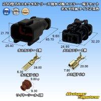 矢崎総業 250型 58コネクタXシリーズ 防水 2極 カプラー・端子セット ホルダ付属 タイプ2 黒色