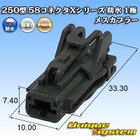 矢崎総業 250型 58コネクタXシリーズ 防水 1極 メスカプラー