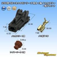 矢崎総業 250型 58コネクタXシリーズ 防水 1極 メスカプラー・端子セット