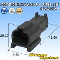 矢崎総業 250型 58コネクタXシリーズ 防水 1極 オスカプラー