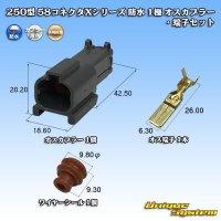 矢崎総業 250型 58コネクタXシリーズ 防水 1極 オスカプラー・端子セット