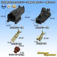 矢崎総業 250型 58コネクタXシリーズ 防水 1極 カプラー・端子セット