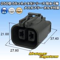 矢崎総業 250型 58コネクタXシリーズ 防水 2極 メスカプラー ホルダ付属