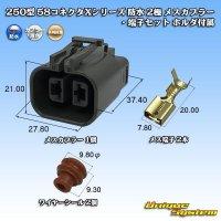 矢崎総業 250型 58コネクタXシリーズ 防水 2極 メスカプラー・端子セット ホルダ付属