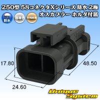 矢崎総業 250型 58コネクタXシリーズ 防水 2極 オスカプラー ホルダ付属
