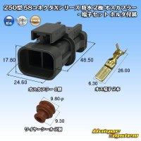 矢崎総業 250型 58コネクタXシリーズ 防水 2極 オスカプラー・端子セット ホルダ付属