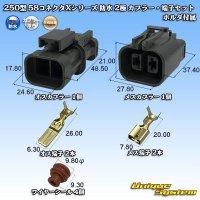 矢崎総業 250型 58コネクタXシリーズ 防水 2極 カプラー・端子セット ホルダ付属