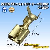 矢崎総業 250型 58コネクタXシリーズ用 防水 メス端子
