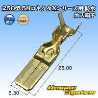 矢崎総業 250型 58コネクタXシリーズ用 防水 オス端子