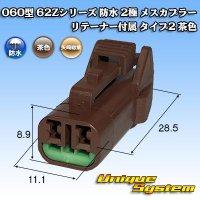 矢崎総業 060型 62Zシリーズ 防水 2極 メスカプラー リテーナー付属 タイプ2 茶色