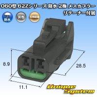 矢崎総業 060型 62Zシリーズ 防水 2極 メスカプラー リテーナー付属 タイプ1 灰色