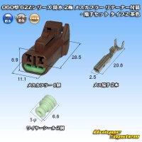 矢崎総業 060型 62Zシリーズ 防水 2極 メスカプラー リテーナー付属・端子セット タイプ2 茶色