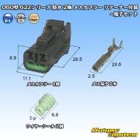 矢崎総業 060型 62Zシリーズ 防水 2極 メスカプラー リテーナー付属・端子セット タイプ1 灰色