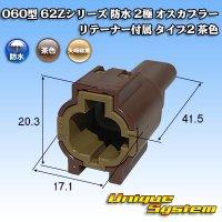 矢崎総業 060型 62Zシリーズ 防水 2極 オスカプラー リテーナー付属 タイプ2 茶色