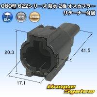 矢崎総業 060型 62Zシリーズ 防水 2極 オスカプラー リテーナー付属 タイプ1 灰色