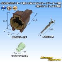 矢崎総業 060型 62Zシリーズ 防水 2極 オスカプラー リテーナー付属・端子セット タイプ2 茶色