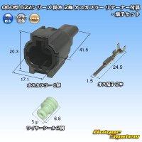 矢崎総業 060型 62Zシリーズ 防水 2極 オスカプラー リテーナー付属・端子セット タイプ1 灰色